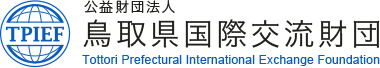 公益財団法人 鳥取県国際交流財団 Tottori Prefectural International Exchange Foundation